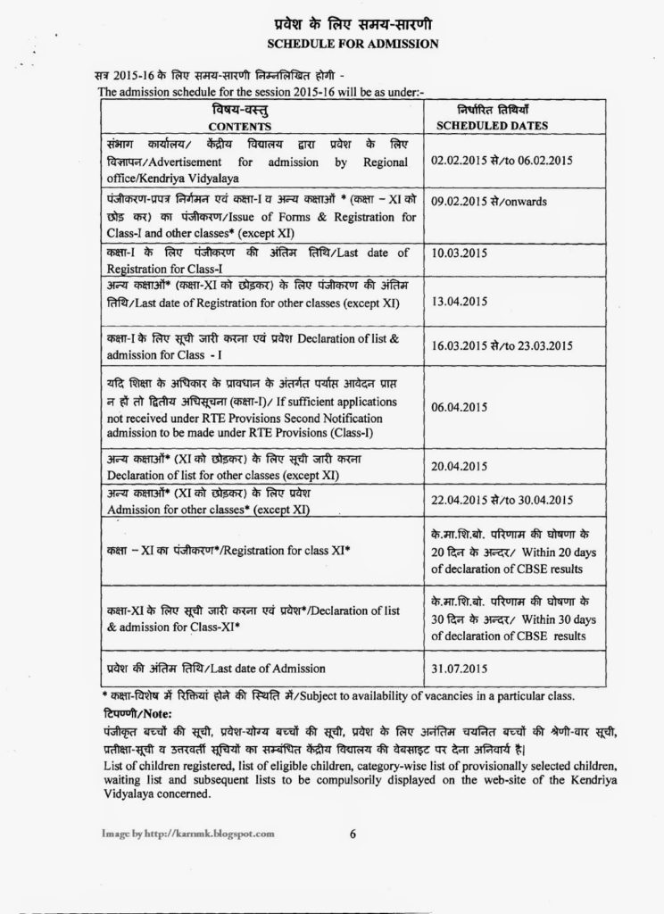 Schedule for Admission in Kendriya Vidyalayas for the year 2015-16