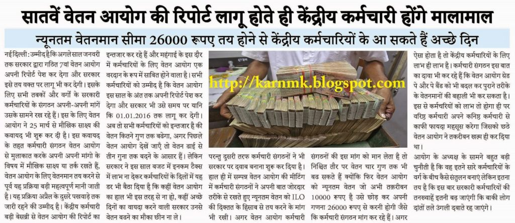 7th Pay Commission will bring fortune for central government employees