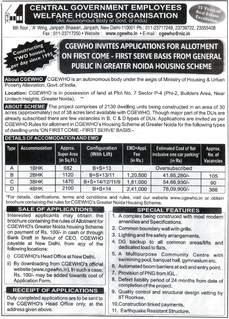 CGEWHO Geater Noida Housing Scheme: Flats available for General public on First Come-First Serve basis