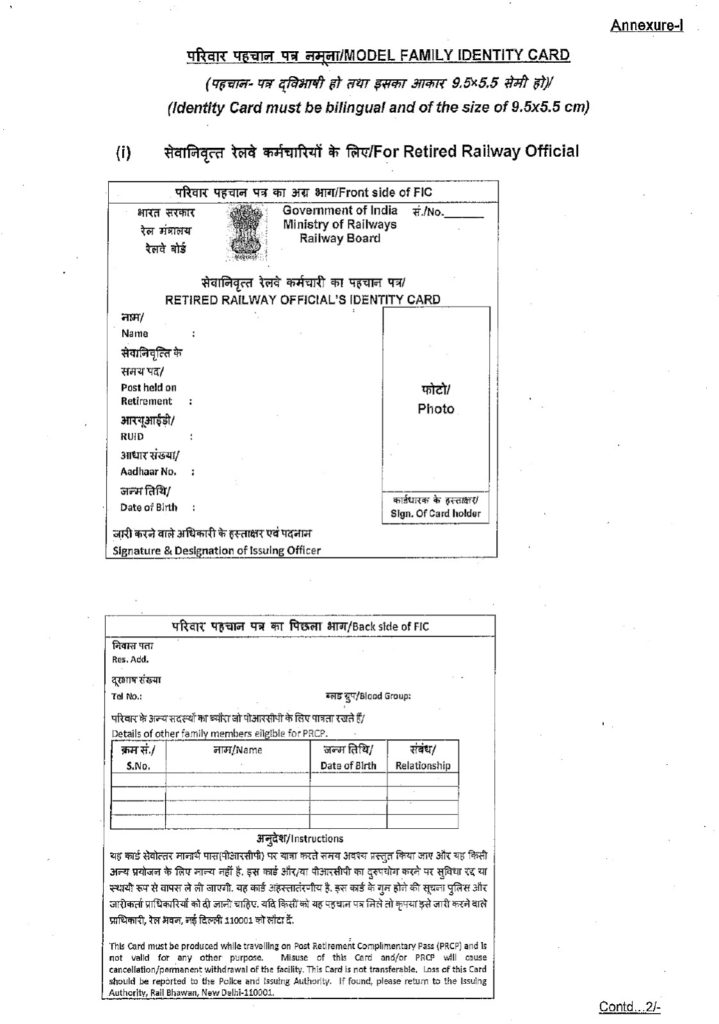 Family Identity Cards to retiring/retired railway employees: Railway Board Order