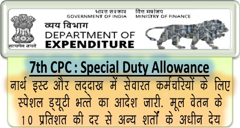 7th CPC Allowance Order: Special Duty Allowance for the CGE serving in the NE Region and Ladakh.