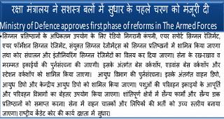 रक्षा मंत्रालय ने सशस्त्र बलों में सुधार के पहले चरण को मंजूरी दी Ministry of Defence approves first phase of reforms in The Armed Forces