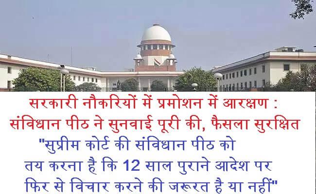 सरकारी नौकरियों में प्रमोशन में आरक्षण : संविधान पीठ ने सुनवाई पूरी की, फैसला सुरक्षित