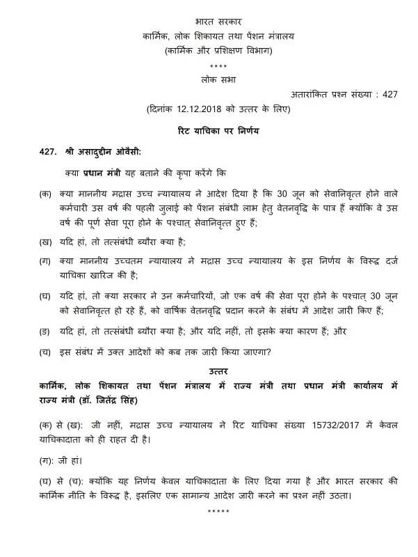 implementation-judgement-for-retirement-30-june-increment-1st-july-dopt-statement-in-hindi