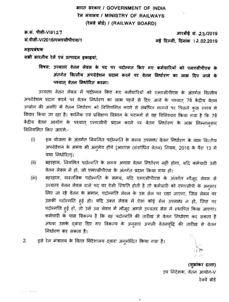 7वां वेतन आयोग: एमएसीपी के उपरांत पदोन्नति दिए जाने पर वेतन निर्धारण करने के संबंध में रेलवे बोर्ड के माध्यम से DoPT का स्पष्टीकरण