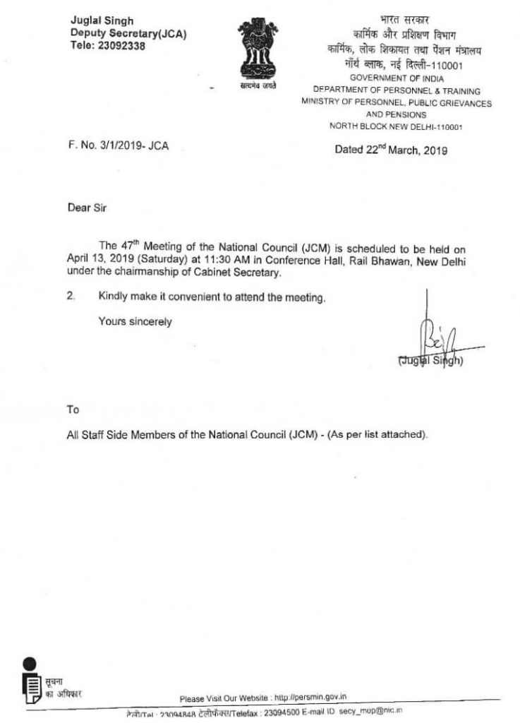 47th Meeting of the NC JCM on 13th April, 2019 under the chairmanship of Cabinet Secretary: DoPT letter