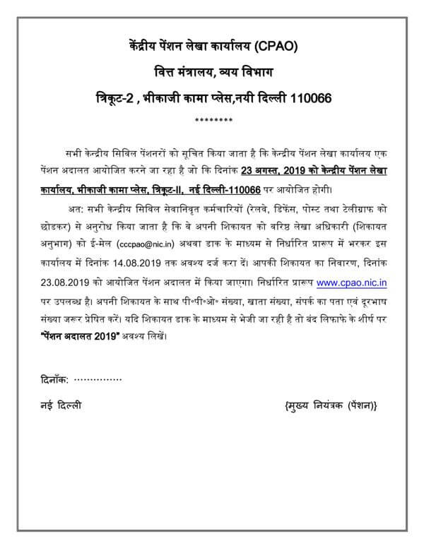 cpao-pension-adalat-23-aug-2019-advt-hindi