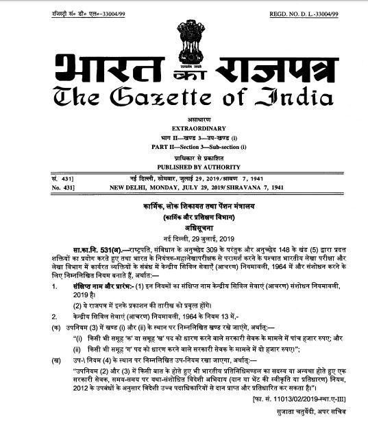 hindi-notification-gsr-531-e-dated-27-jul-2019