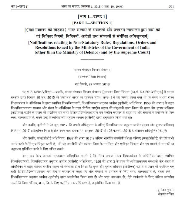 mohrd-notification-hindi