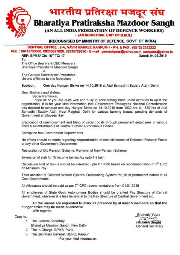 Demands- 7th CPC Allowances from 01.01.16, Bonus Calculation Limit Rs.18000,  Scrap NPS: One Day Hunger Strike at Atal Samadhi, Delhi