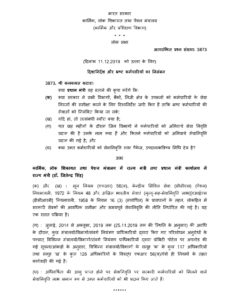 guidelines-termination-corrupt-employees-hindi