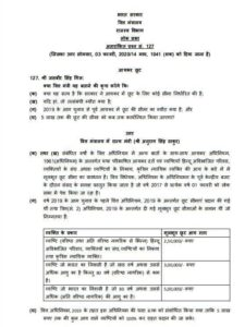 basic-exemption-limit-on-the-income-hindi