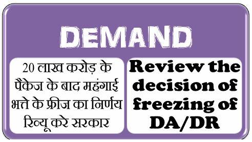Review the decision of freezing of DA/DR, 20 लाख करोड़ के पैकेज के बाद महंगाई भत्ते के फ्रीज का निर्णय रिव्यू करे सरकार
