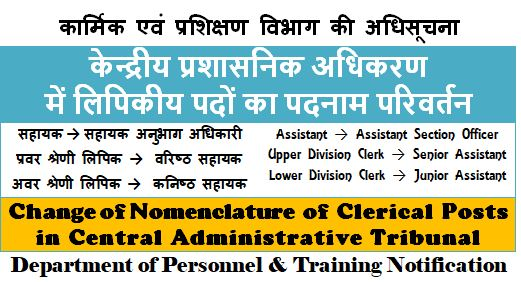 Change of Nomenclature of Posts- Assistant to ASO , UDC to Sr. Assistant and LDC to Jr. Assistant in CAT: DoPT Notification