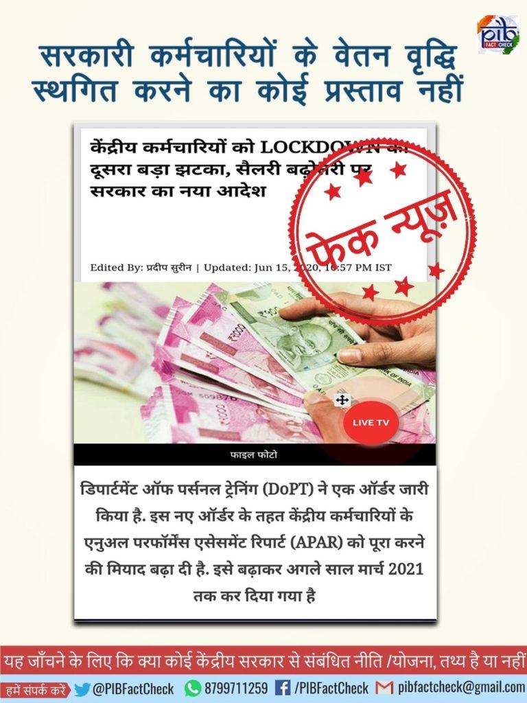 सरकारी कर्मचारियों के वेतन वृद्धि स्थगित करने का कोई प्रस्ताव नहीं PIB Fast Check द्वारा सरकार का स्पष्टीकरण