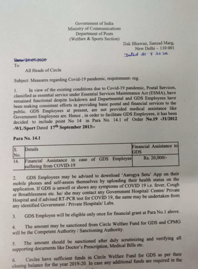 rs-20000-financial-assistance-to-gds-employee-suffering-from-covid-19-department-of-posts