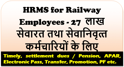 Implementation of Settlement, PF and e-pass modules of HRMS – Deferment till 31.03.2021: Railway Board Order