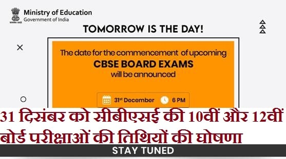cbse-board-examinations-2021-dates-sheet-commencement