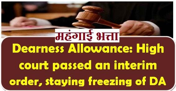 Dearness Allowance: High court passed an interim order, staying freezing of DA