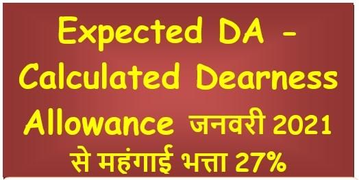 Expected DA – Calculated Dearness Allowance जनवरी 2021 से महंगाई भत्ता 28%