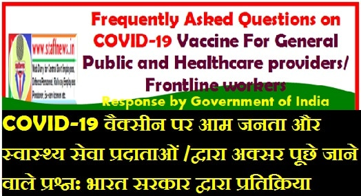 Frequently Asked Questions on COVID-19 Vaccine For General Public and Healthcare providers/Frontline workers: Response by Government of India