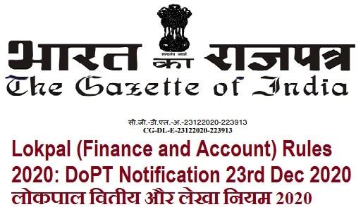 Lokpal (Finance and Account) Rules 2020: DoPT Notification 23rd Dec 2020 – लोकपाल वितीय और लेखा नियम 2020