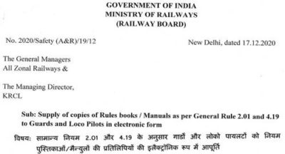 supply-of-copies-of-rules-books-manuals-to-guards-and-loco-pilots