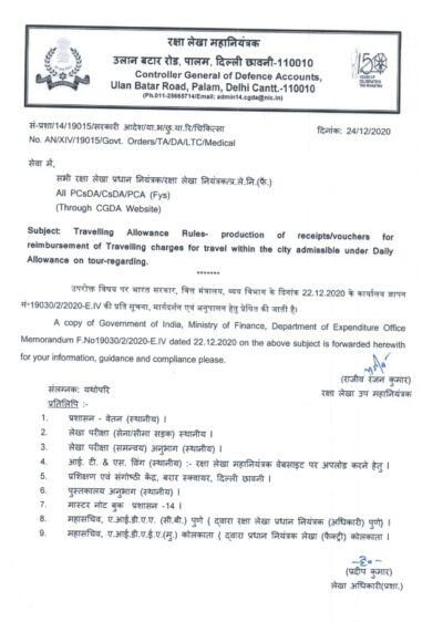 travelling-allowance-rules-condition-of-production-of-receipt-vouchers-for-officials-in-pay-level-9-to-11-is-done-away-cgda-order-dated-24-12-2020