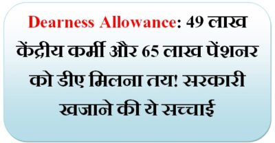dearness-allowance-may-restore-for-49-lakhs-central-government-employees-and-65-lakhs-pensioners-this-months