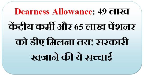 Dearness Allowance: 49 लाख केंद्रीय कर्मी और 65 लाख पेंशनर को डीए मिलना तय! सरकारी खजाने की ये सच्चाई