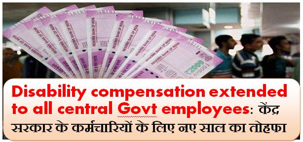 Disability compensation extended to all central govt employees: केंद्र सरकार के कर्मचारियों के लिए नए साल का तोहफा