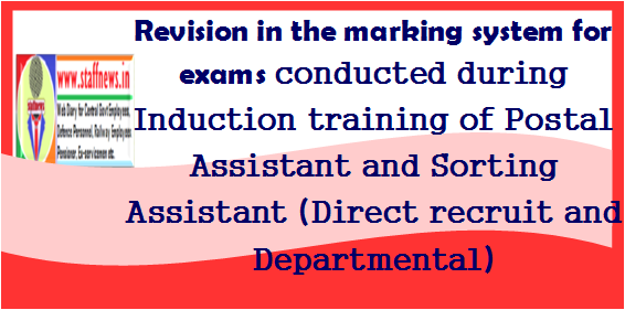 Revision in the marking system for exams conducted during Induction training of Postal Assistant and Sorting Assistant (Direct recruit and Departmental)