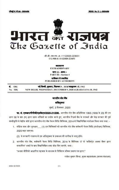 state-bank-of-india-employees-pension-fund-amendment-regulations-2020