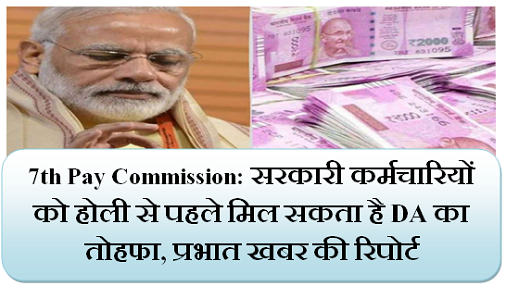 7th-pay-commission-government-employees-may-get-da-gift-before-holi-prabhat-khabar-report