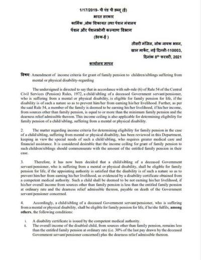 amendment-of-income-criteria-for-grant-of-family-pension-doppw-om-dated-08-feb-2021-page-1