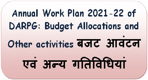 annual-work-plan-2021-22-of-darpg-budget-allocations-and-other-activities