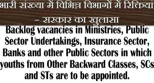 Backlog vacancies in Ministries, PSUs, Insurance Sector, Banks etc – भारी संख्या में विभिन्न विभागों में रिक्तियां – सरकार का खुलासा