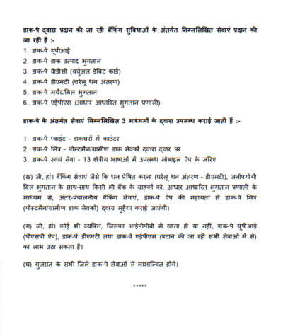 dakpay-services-details-of-banking-facilities-available-under-hindi