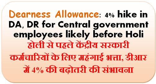 Dearness Allowance: 4% hike in DA, DR for Central government employees likely before Holi