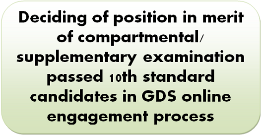 Deciding of position in merit of compartmental/supplementary examination passed 10th standard candidates in GDS online engagement process