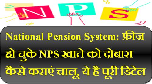 National Pension System: फ्रीज हो चुके NPS खाते को दोबारा कैसे कराएं चालू, ये है पूरी डिटेल