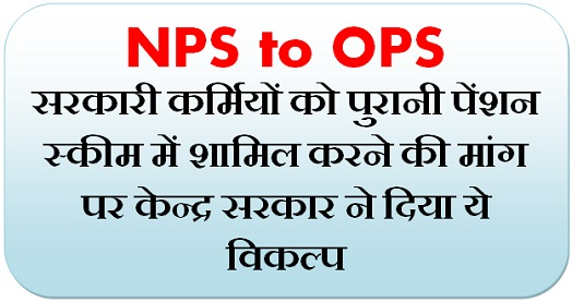nps-to-ops-modi-govt-given-the-option-on-the-demand-for-inclusion-of-government-employees-in-the-old-pension-scheme