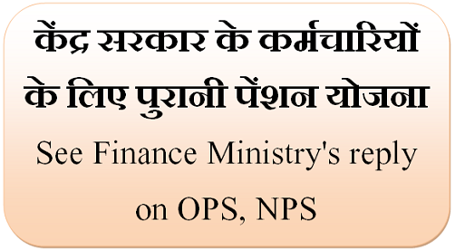 Old Pension Scheme for central government employees! See Finance Ministry's reply on OPS, NPS
