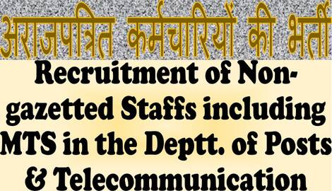 Recruitment of Non-gazetted Staff including MTS in the Deptt. of Posts & Telecommunications अराजपत्रित कर्मचारियों की भर्ती
