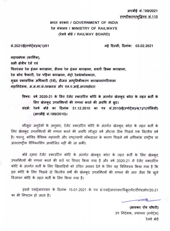 Relaxation in period of reckoning Sports Achievements for recruitment against sports quota- Railway Board RBE No. 09-2021