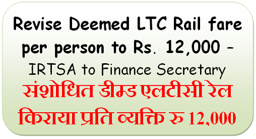 Revise Deemed LTC Rail fare per person to Rs. 12,000 – IRTSA to Finance Secretary