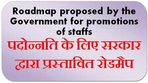 Roadmap proposed by the Government for promotions of staffs: पदोन्नति के लिए सरकार द्वारा प्रस्तावित रोडमैप