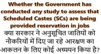 study-to-assess-that-scheduled-castes-scs-are-being-provided-reservation-in-jobs