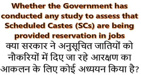 Study to assess that Scheduled Castes (SCs) are being provided reservation in jobs अनुसूचित जातियों को नौकरियों में दिये जा रहे आरक्षण का अध्ययन