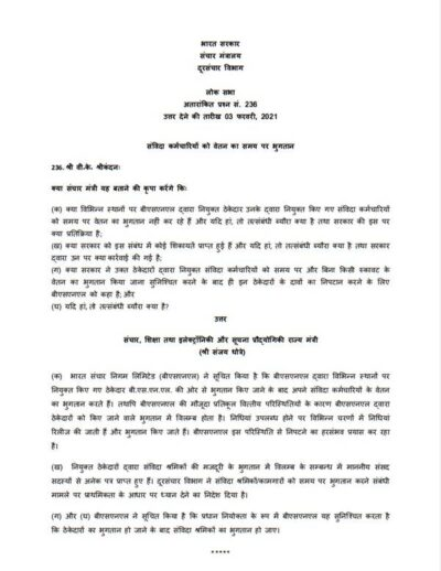 timely-payment-of-salaries-to-contractual-employees-of-bsnl